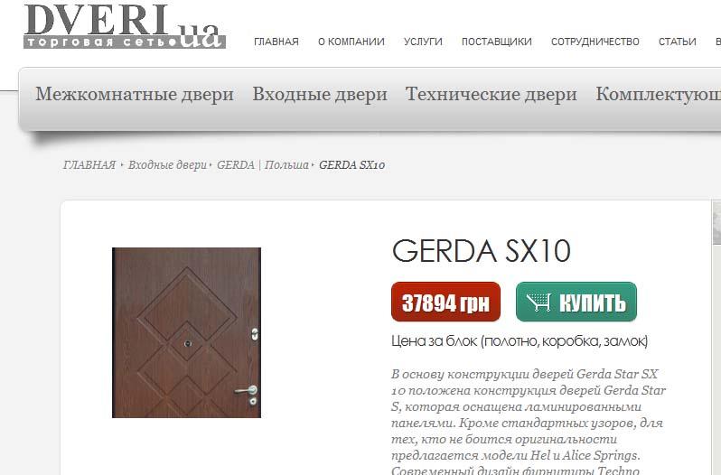 помогите выбрать между Bodyguard 41 и Gerda Sx 10 форум