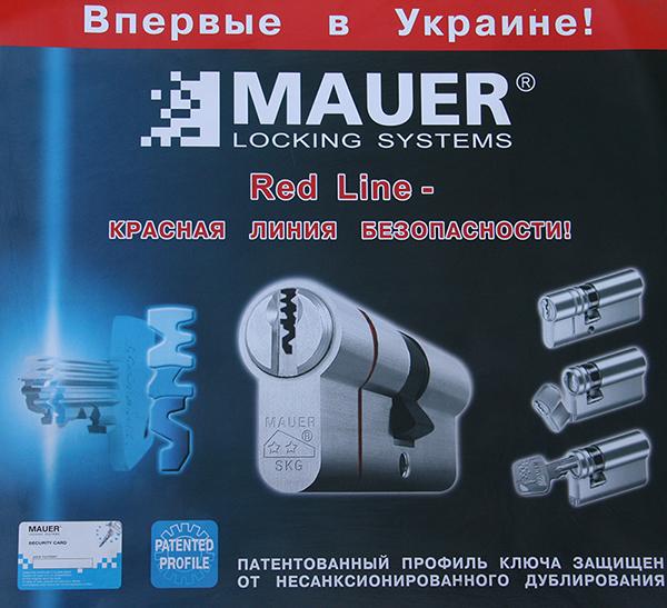 Сердцевины MAUER RED LINE